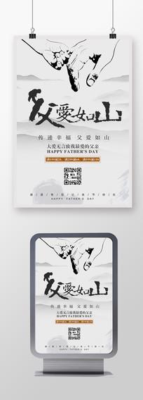 中国风感恩父亲节促销活动海报