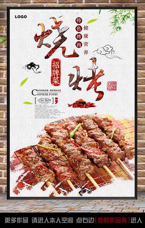 中国风烧烤羊肉串美食海报设计