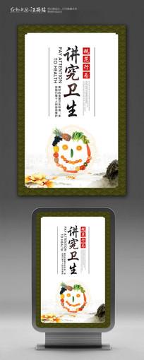 中国风食堂文化标语海报设计