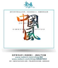 中国风书法艺术字