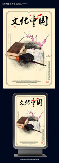 中国风文化中国海报设计