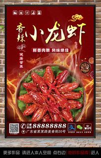 中国风香辣小龙虾海报设计