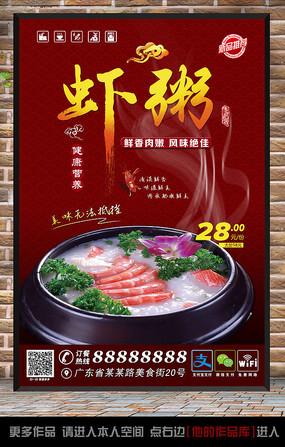 中国风鲜虾粥海鲜粥海报设计