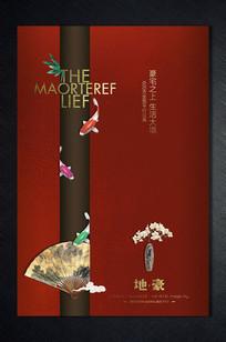 中国红新中式地产海报