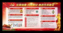 2017反腐倡廉作风建设展板