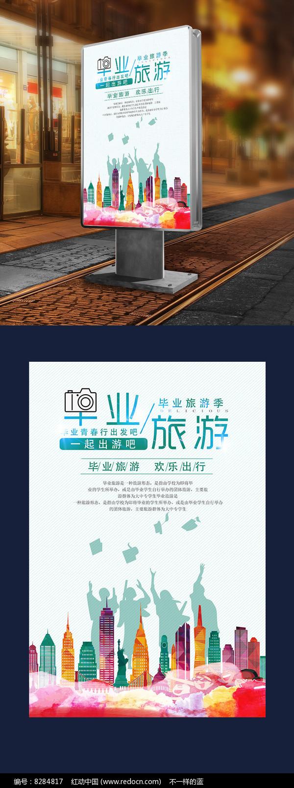 毕业旅游海报模板下载