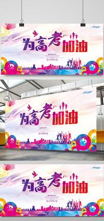 炫彩时尚高考加油宣传海报设计