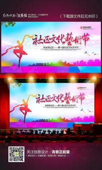 炫彩时尚社区文化艺术节舞台背景设计