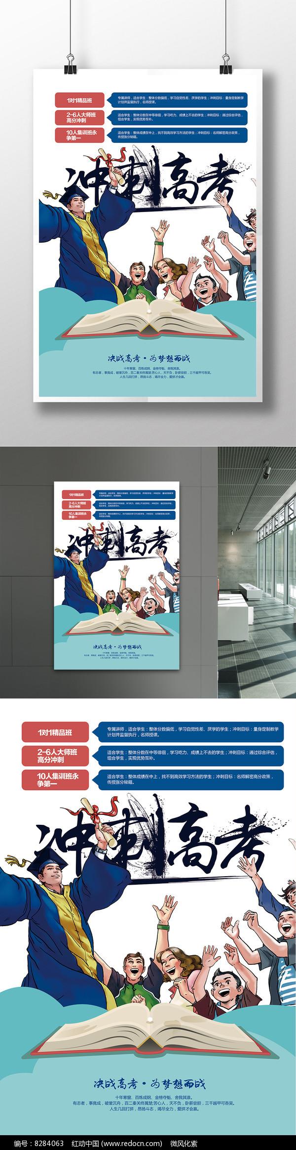 创意冲刺高考辅导班招生宣传海报图片