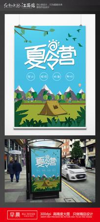 创意暑假夏令营促销海报