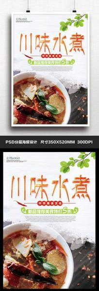 川味水煮饭店菜牌展览美食促销宣传海报