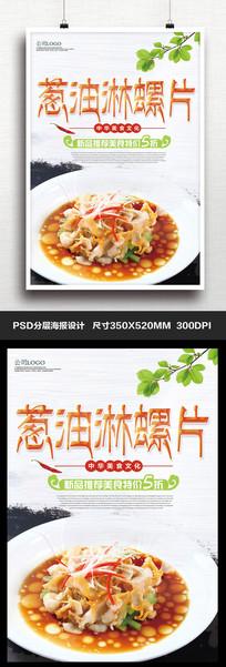 葱油淋螺片饭店菜牌展览美食促销宣传海报