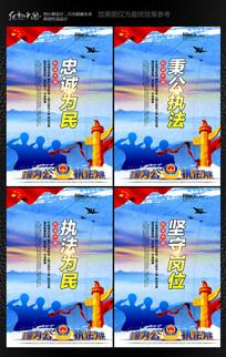 大气中国风蓝色公安部队宣传展板PSD