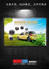 电动汽车海报