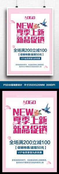 粉色夏季新品促销时尚海报