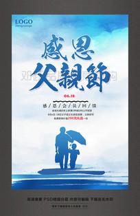 感恩父亲节感恩促销活动宣传海报素材