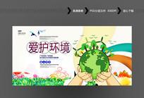 高端爱护环境海报设计