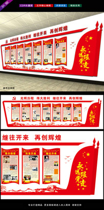 光辉的历程伟大的胜利建党节党建文化墙