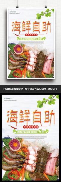 海鲜自助饭店灯箱菜牌宣传海报