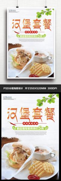 汉堡套餐饭店灯箱菜牌特色菜宣传海报