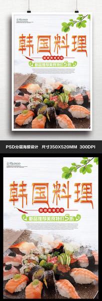 韩国料理饭店菜牌展览美食促销宣传海报