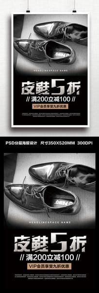 黑色男鞋打折促销时尚海报
