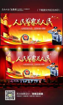 红色大气人民警察为人民警察公安展板设计