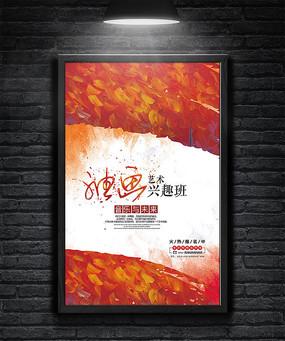 红色强笔触油画美术兴趣班海报