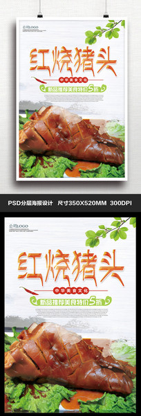 红烧猪头饭店灯箱菜牌宣传海报