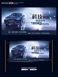 简约环保洗车宣传海报