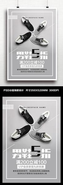 简约男鞋新品促销时尚海报