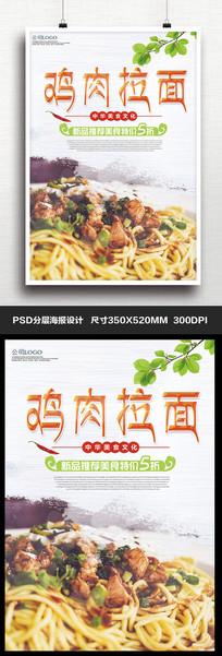 鸡肉拉面饭店灯箱菜牌特色菜宣传海报