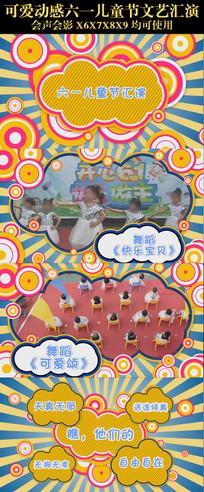 可爱动感六一儿童节汇演片头会声会影模板