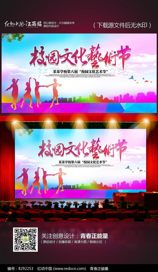 炫酷时尚校园文化艺术节活动海报设计图片