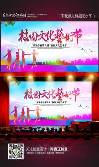 炫酷时尚校园文化艺术节活动海报设计