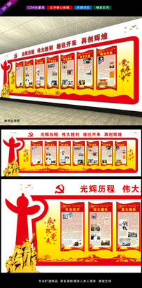 七一建党节党建走廊文化墙设计