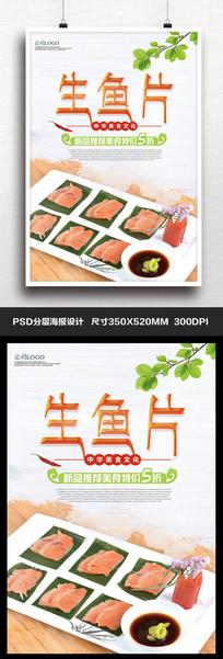 生鱼片饭店灯箱菜牌宣传海报