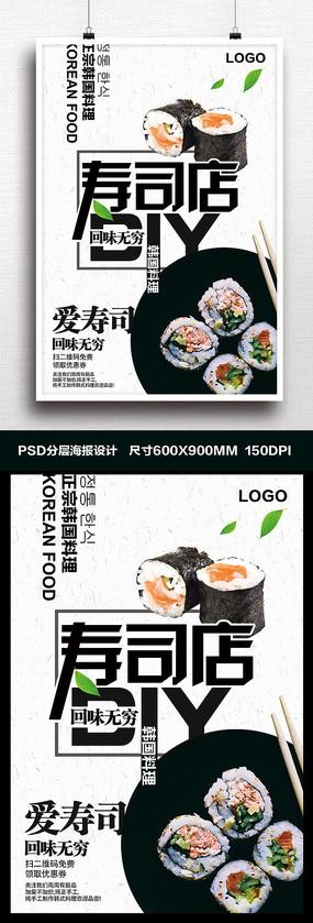 时尚黑色寿司店韩国料理宣传海报