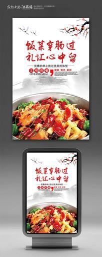 食堂文化展板海报