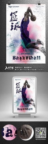 水彩风篮球招生宣传海报 PSD