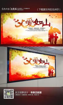 水墨中国风父爱如山父亲节海报设计