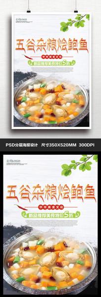 五谷杂粮烩鲍鱼饭店灯箱菜牌宣传海报