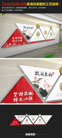 校园文化墙设计模板