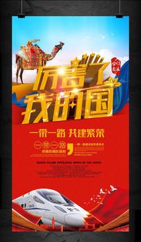 一带一路国庆节党建方针宣传海报