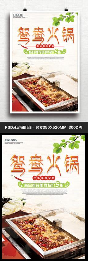 鸳鸯火锅饭店灯箱菜牌特色菜宣传海报