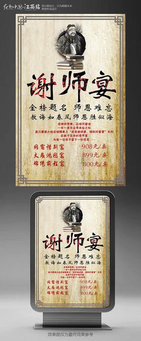 中国风谢师宴酒店海报设计