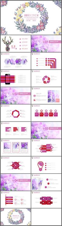 紫色清雅淡雅小清新工作汇报PPT模板