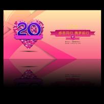 20周年庆心形背景画