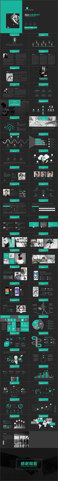 暗绿创意设计商业计划书欧美商务ppt模板