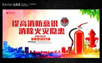 创意消防器材宣传画展板素材